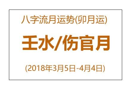 2018年八字乙卯月运势:壬水/伤官月(流年七煞)