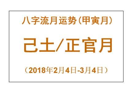 2018年八字甲寅月运势:己土/正官月
