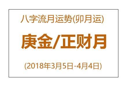 2018年八字乙卯月运势:庚金/正财月
