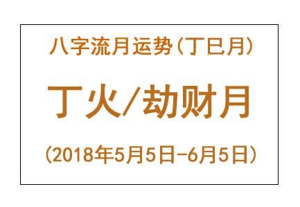 2018年八字丁巳月运势:丁火/劫财月