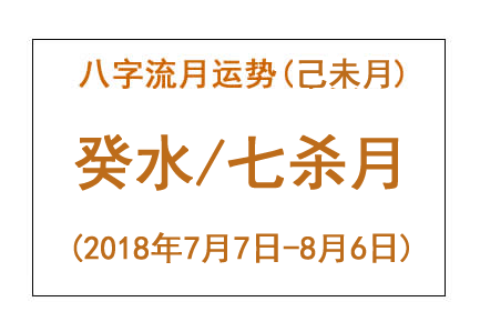 2018年八字己未月运势:癸水/七杀月