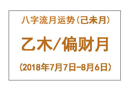 2018年八字己未月运势:乙木/偏财月(流年正财)