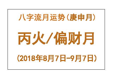 八字流月运势:庚申月丙火(2018年8月7日-9月7日)