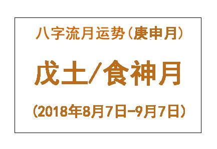 2018年八字庚申月运势:戊土/食神月